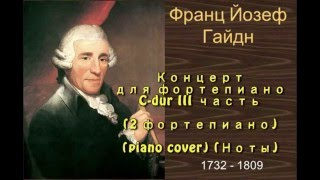 Й Гайдн J Haydn 2 фортепиано Ноты для фортепиано Piano Cover