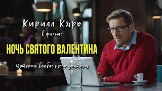 Кирилл Кяро в фильме «Ночь Святого Валентина»