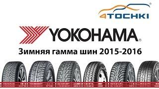 Зимние шины Yokohama 2015 - 2016 - 4 точки. Шины и диски 4точки - Wheels & Tyres 4tochki(, 2015-10-02T10:57:49.000Z)
