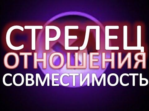 стрелец  совместимость 2014. отношения для знака  стрелец  на 2014 . совместимость