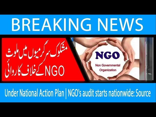 Under National Action Plan | NGO's audit starts nationwide: Source | 23 February 2019 | 92NewsHD