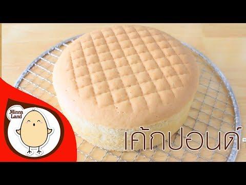🔴Bekery เค้กปอนด์ สปันเค้ก เค้กพื้นฐาน เก็บได้เป็นเดือนหากใส่ช่องฟรีส By Minna