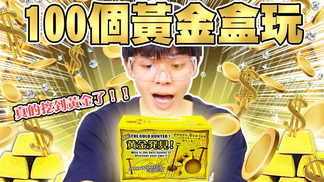 Download 買100盒黃金盒玩來挖!能挖出幾塊黃金?【黃氏兄弟】