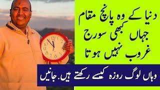 Aese Shehar Jahan Suraj Gharoob Nahin Hota | Wahan Log Roza Kese Kholte Hain | The Urdu Teacher
