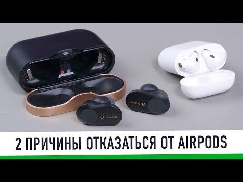 2 причины отказаться от AirPods навсегда