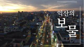 익산시 홍보영상, 익산의 역사, 축제, 관광 명소, 볼…