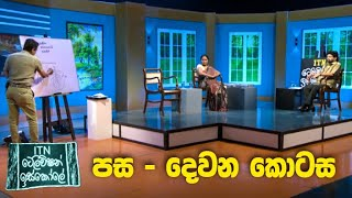 ITN Television Iskole - (2021-07-04) | ITN Thumbnail