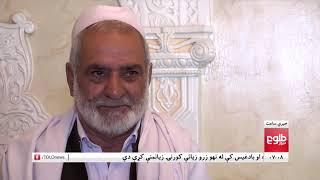 LEMAR NEWS 05 April 2019 / ۱۳۹۸ د لمر خبرونه د وري ۱۶ نیته