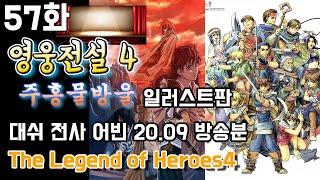 고전명작] 영웅전설4 주홍물방울 - 일러스트판 57화 …