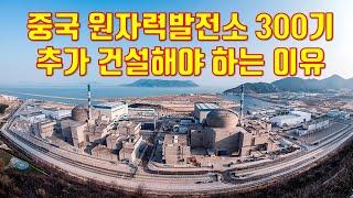 중국 원자력발전소 30…