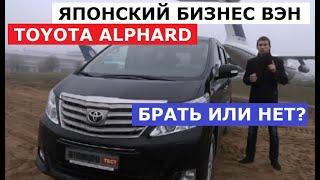 Toyota Alphard: большой тест Автопанорамы