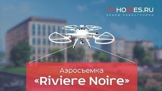 🚁 Аэросъемка ЖК Riviere Noire от ЛСР