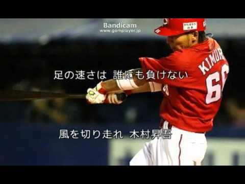 2012年 広島東洋カープ 応援歌メ...