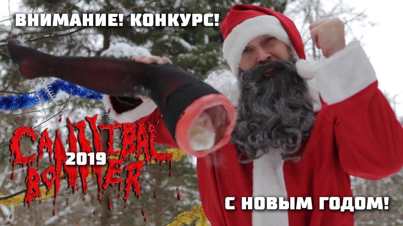 ВИА Cannibal Bonner - C новым годом! 2019
