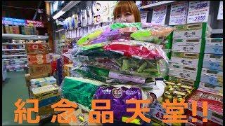 日本必買伴手禮 掃貨首選! 批發價 選擇最多 超便宜還免稅!