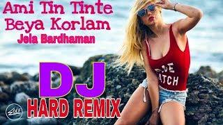 Prothom Biya Korlam Ami Jela Bardhaman // DJ Hard Dholki Bass Song