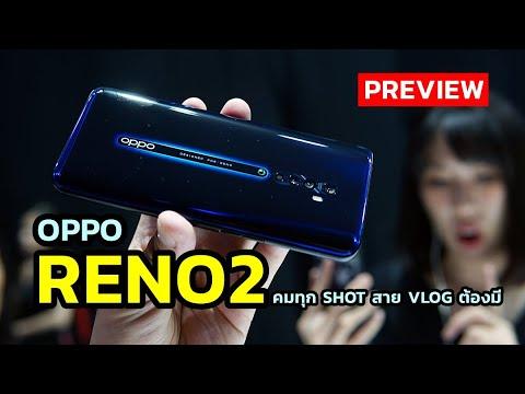 พรีวิว Oppo Reno2 ชัดทุก Shot สาย Vlog ต้องมี !