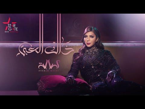 Assala - Thak El Ghaby | أصالة - ذاك الغبي