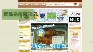 「商品検索方法」ダンボール包装資材店In The Box@足立区