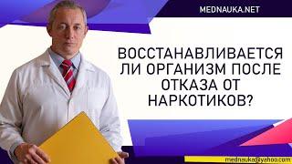 видео Детоксикация при наркомании