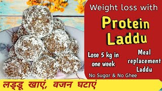Protein Laddu | Quick Weight Loss - Weight loss recipes | Diet food recipes