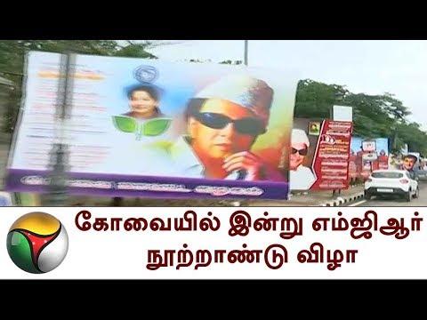 கோவையில் இன்று எம்ஜிஆர் நூற்றாண்டு விழா | Coimbatore | MGR Anniversary