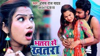 Bhojpuri का ऐसा गाना देख के आपका मन डोल जाएगा - Hansay Raj Yadav - Bhatra Se Khatra - Bhojpuri Songs