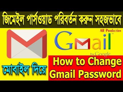 মোবাইল দিয়ে কিভাবে জিমেইল পার্সওয়াড পরিবর্তন করবেন    How to Change Gmail Password in Android