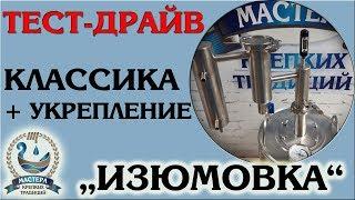 """Самогонный аппарат """"Изюмовка"""", обзор укрепления- Изюмовка 20 литров"""