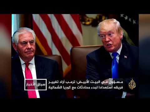 تيلرسون.. وزير اختلف مع ترمب فأقاله بتغريدة  - نشر قبل 8 ساعة