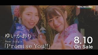 「Promise You!!」発売記念イベントの開催が決定!! http://www.yuikao...