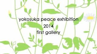 inart 永橋巌 2014 ヨコスカ平和美術展・第1ギャラリー -inart gallery-...