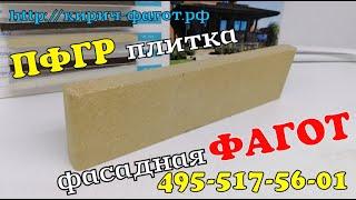 Видео обзор фасадной плитки ФАГОТ Гладкая ПФГР 250х18х65мм