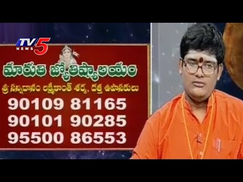 Sri Maruthi Jyothishyalayam | Lakshmikant Sharma | 07.12.2016 | TV5 News