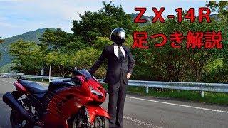 【ZX-14R】足つき解説動画