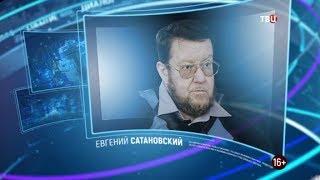 Евгений Сатановский. Право знать! 21.09.2019