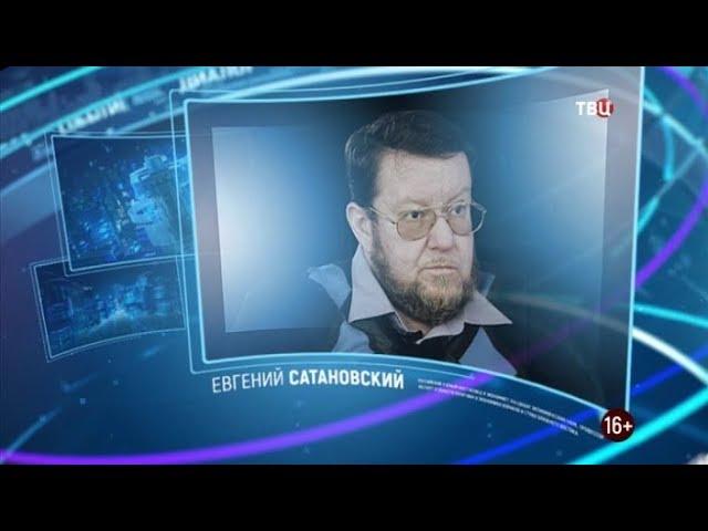 Право знать: Евгений Сатановский, 21.09.19