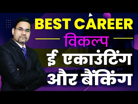 Career in Accounting after 12th | Career in E-Accounting & Banking  | Jobs in Accounting