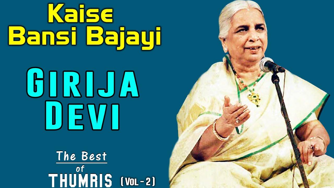 Kaise Bansi Bajayi- Girija Devi ( Album: The Best of Thumris Volume 2 )