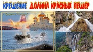 Долина КРАСНЫХ ПЕЩЕР / Водопад Су-Учхан