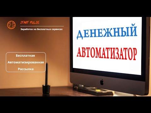 Денежный Автоматизатор от Адаева Евгения и проект START PULSE. Честный отзыв.