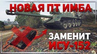ЗАМЕНА ИСУ-152, ЛУЧШЕ ПОЧТИ ВО ВСЕМ! ПРОБИТИЕ 340!!! БРОНЯ 180 ММ World of Tanks