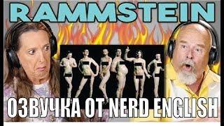 Реакция старичков на группу Rammstein (озвучка от Nerd English)