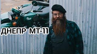 Мотоцикл Днепр МТ-11. / Видео