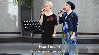 """FECG Lahr - Fam. Dukart - """"Без любви все теряет смысл"""""""