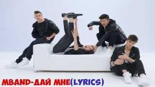 MBAND-Дай мне(Текст) MBAND-Give me(Lyrics)