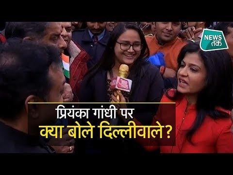 अचानक कनॉट प्लेस पहुंचीं अंजना ओम कश्यप, प्रियंका गांधी पर क्या बोले लोग? EXCLUSIVE | News Tak