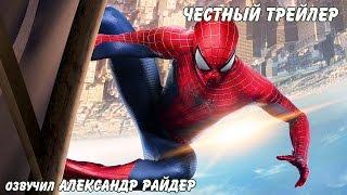Честный трейлер - Новый Человек - паук. Русская озвучка (Александр Райдер)