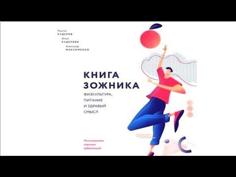 Книга ЗОЖника | Юлия Кудерова, Александр Максименко, Максим Кудеров (аудиокнига)