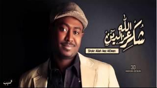Shukrallah Izzedine - شكرالله - الدمعه